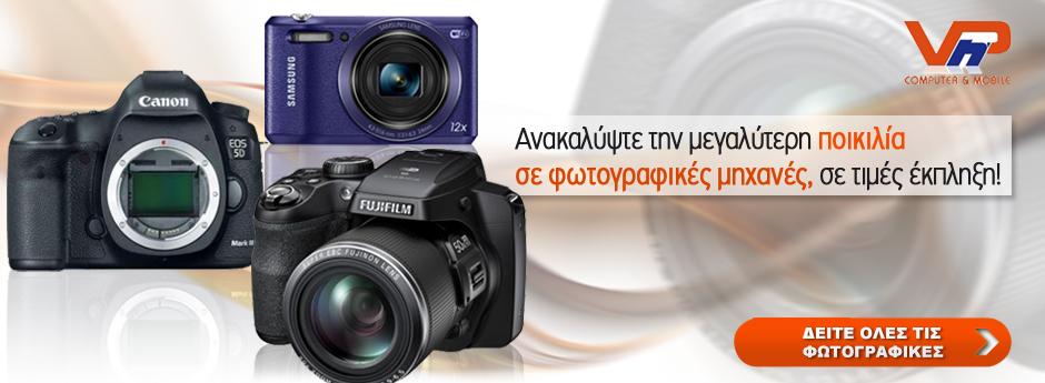 Fotografikes Mixanes
