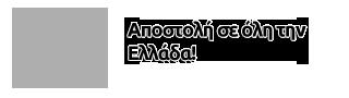 Αποστολή σε όλη την Ελλάδα!